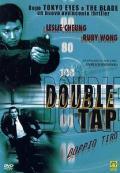 double tap.jpg